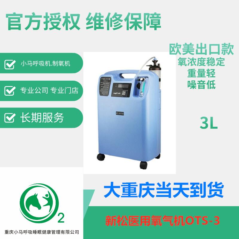 中科院重庆新松氧气机OTS-3欧美出口款