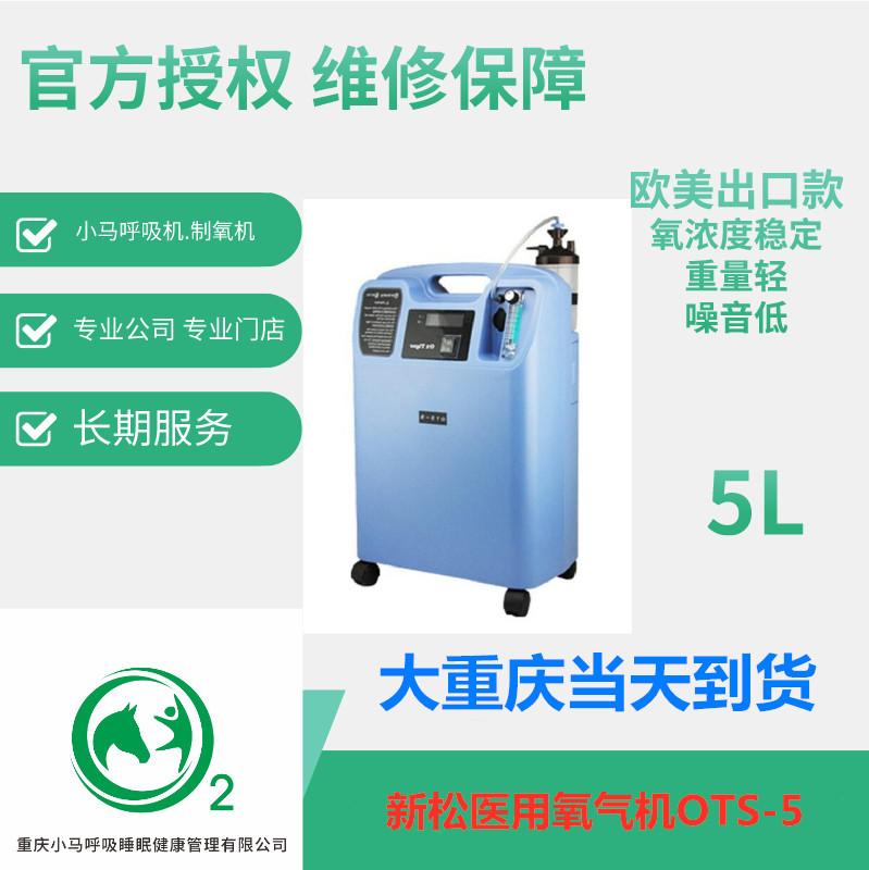 中科院重庆新松氧气机OTS-5欧美款