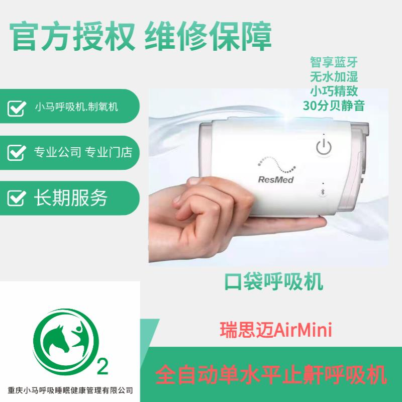 瑞思迈旅行睡眠万博娱乐登陆注册AirMini